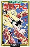 鉄腕アトム―大人気SFコミックス (6) (Sunday comics)
