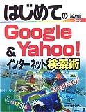 はじめてのGoogle&Yahoo!インターネット検索術 (BASIC MASTER SERIES)