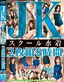 グレイズ / JKスクール水着 2枚組8時間 [DVD]