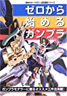 ゼロから始めるガンプラ (Dセレクション―電撃ホビーマガジンHOW TOシリーズ)