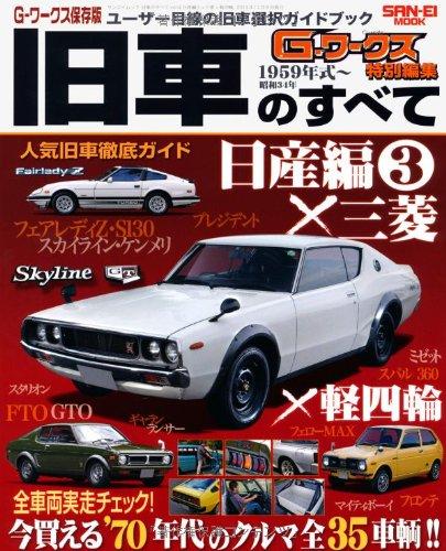 旧車のすべて 日産編3×三菱×軽四輪 (SAN-EI MOOK 旧車のすべて・シリーズ)