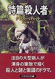 詩篇殺人者〈下〉 (ハヤカワ文庫)