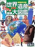 世界遺産ふしぎ探検大図鑑―WONDER‐PAL