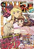 ビバ☆テイルズ オブ マガジン 2011年 12月号 [雑誌]