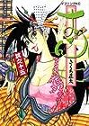 おせん 第15巻 2008年03月21日発売