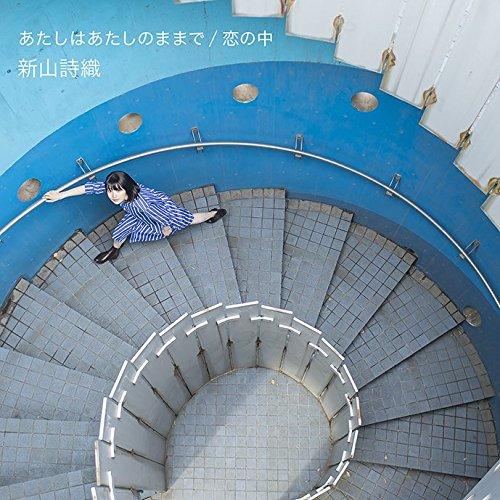 あたしはあたしのままで / 恋の中 (初回限定盤)(DVD付)