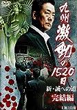 九州激動の1520日 完結編~新・誠への道~ [DVD]