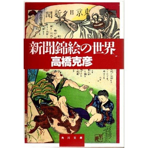 新聞錦絵の世界 (角川文庫) -