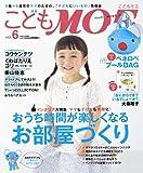 こどもMOE (モエ) Vol.6 2013年7月号