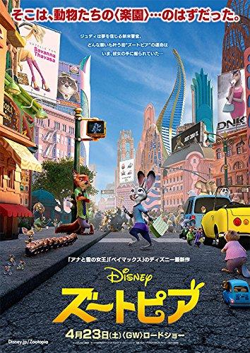 ズートピア【DVD化お知らせメール】 [Blu-ray]