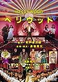 ヘリウッド [DVD]