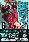 猿ロック 第6巻