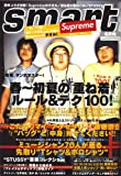 smart (スマート) 2006年 06月号 [雑誌]