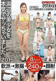 浜辺の美少女を、本気でヤッちゃいました。2015 vol.01 [DVD]