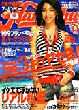 Hana*chu (ハナチュー) 2006年 08月号 [雑誌]
