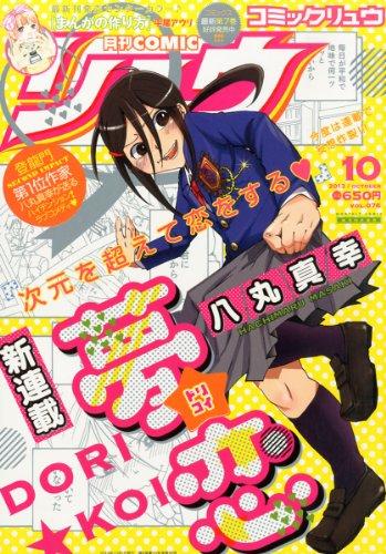 月刊 COMIC (コミック) リュウ 2013年 10月号 [雑誌]