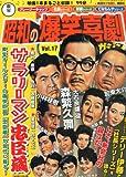 東宝 昭和の爆笑喜劇DVDマガジン 2013年 12/3号 [分冊百科]