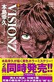 冥宮ミステリーファイルVISIONZ (少年マガジンコミックス)