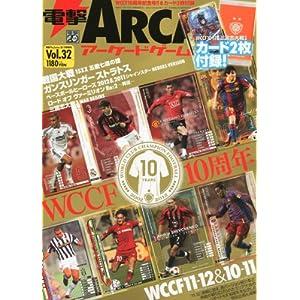 電撃ARCADE (アーケード) ゲーム Vol.32 2012年 10/11号 [雑誌]