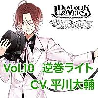 DIABOLIK LOVERS ドS吸血CD BLOODY BOUQUET Vol.10 逆巻ライト CV.平川大輔出演声優情報