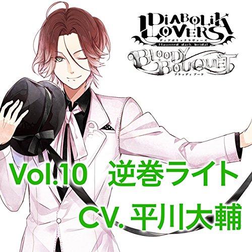 DIABOLIK LOVERS ドS吸血CD BLOODY BOUQUET Vol.10 逆巻ライト CV.平川大輔