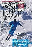 丸山貴雄のスキー上達メソッド―Bank Magic Final (SJセレクトムック No. 95)