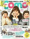 Como (コモ) 2015年 2月号