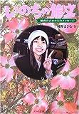 いのちの作文—難病の少女からのメッセージ (ドキュメンタル童話シリーズ)