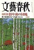 文藝春秋 2006年 06月号 [雑誌]
