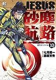 JESUS砂塵航路 10 (ビッグ コミックス)