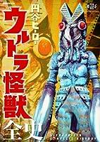 円谷ヒーロー ウルトラ怪獣全史 (講談社 MOOK)