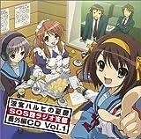 ラジオ「涼宮ハルヒの憂鬱 SOS団ラジオ支部」 番外編CD Vol.1
