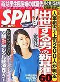 SPA! (スパ) 2014年 4/1号 [雑誌]