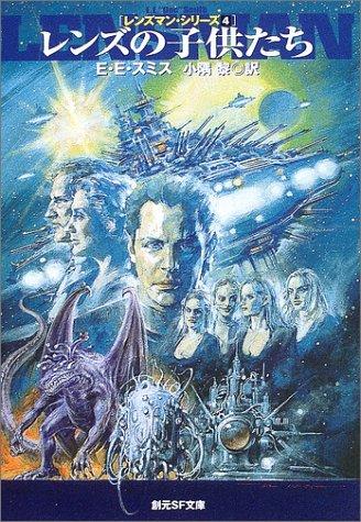 レンズの子供たち—レンズマン・シリーズ〈4〉 (創元SF文庫)