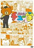 かよえ!チュー学 7 [DVD]