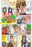 いめるいめな 1 (バンブーコミックス)