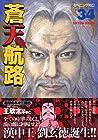 蒼天航路 第34巻 2005年07月22日発売