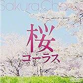 桜コーラス Sakura Chorus