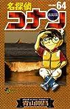 名探偵コナン 64 (少年サンデーコミックス)