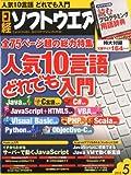 日経ソフトウエア 2013年 05月号