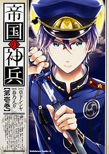 帝国の神兵 (1) (カドカワコミックス・エース)