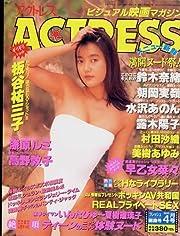 アクトレスNo.112 1992年4月号