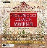 バロック&ロココ エレガント装飾素材集 (design parts collection)