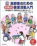高齢者のための音楽療法的音楽活動入門―体を動かして、楽器を使って、歌をうたって… (高齢者ふれあいレクリエーションブック) (高齢者ふれあいレクリエーションブック)