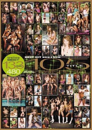 BEST HIT kira☆kira 105TITLE 8時間SPECIAL [DVD]