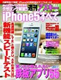 週刊アスキー増刊 iPhone5のすべて
