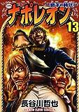 ナポレオン獅子の時代 13 (コミック)