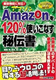 とっておきの秘技 Amazonを120%使いこなす秘伝書