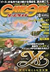 GAME SIDE (ゲームサイド) 2009年 10月号 vol.20 [雑誌]