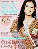 ビーズ friend (フレンド) 2012年 04月号 [雑誌]